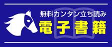 競馬王書籍の電子版がカンタン立ち読み!