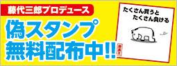 藤代三郎プロデュース! 偽スタンプ無料配布コーナー