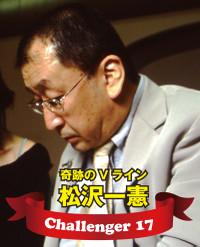 Matsuzawa_2