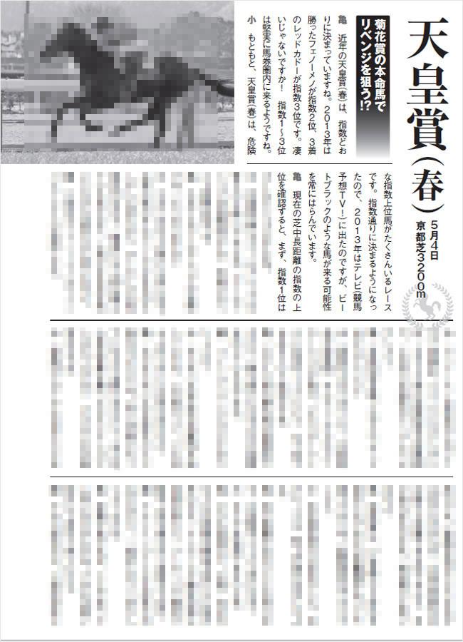 血統ビーム・亀谷敬正vs指数の達人・小林弘明『GI全獲りミーティング/天皇賞・春』