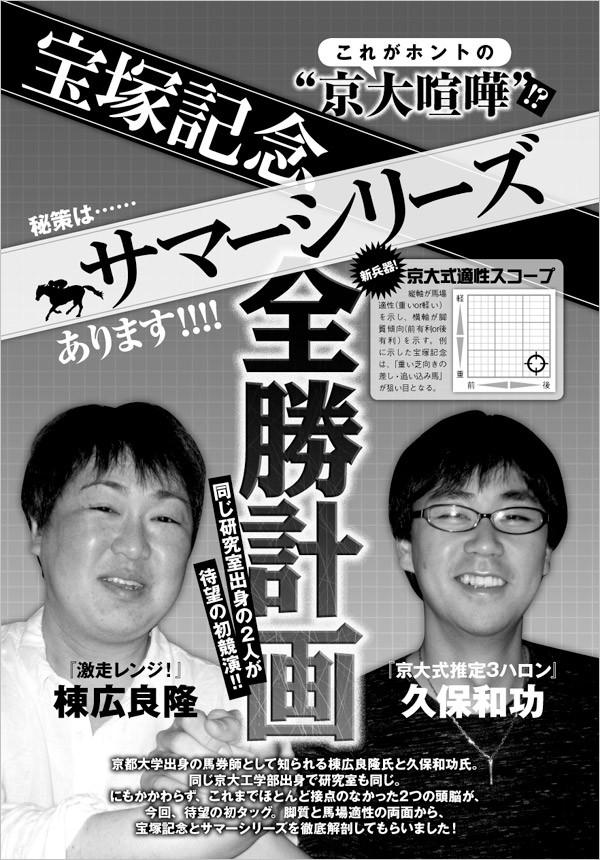 激走レンジ・棟広良隆×京大式推定3ハロン・久保和功『宝塚記念徹底解剖』