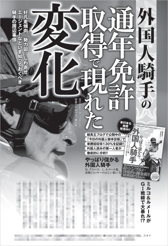 外国人騎手の通年免許取得で現れた変化/競馬王5月号内容紹介