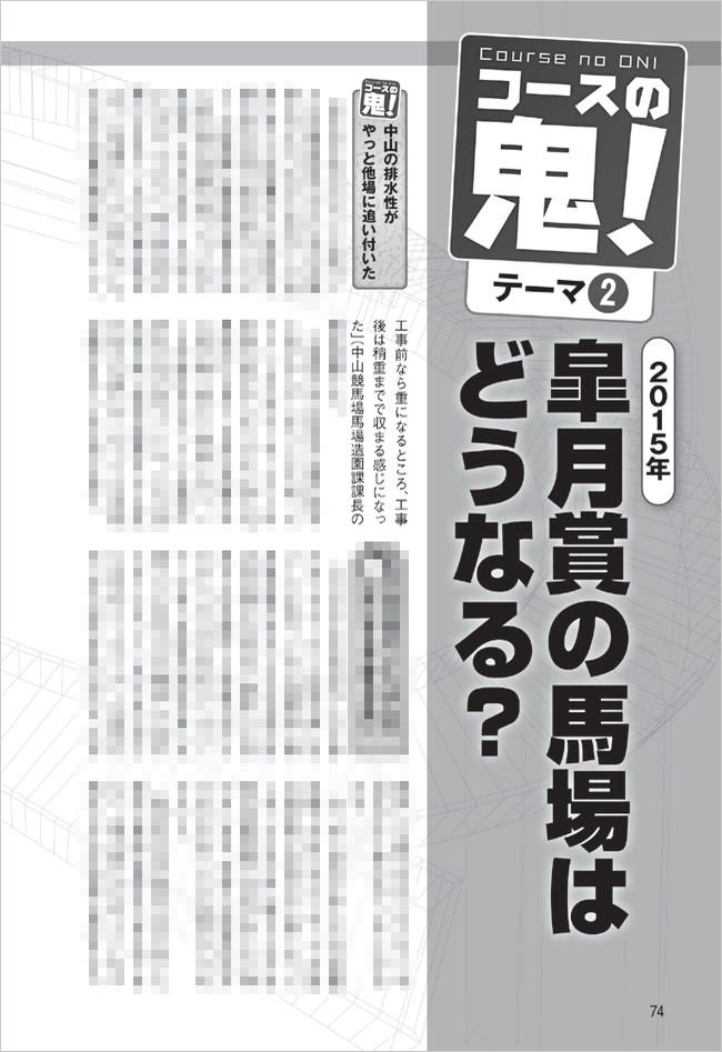 京都芝と皐月賞の馬場予測に注目の「コースの鬼!」/競馬王5月号内容紹介