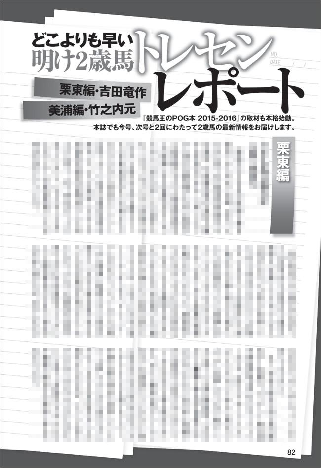 明け2歳馬トレセンレポート/競馬王5月号内容紹介
