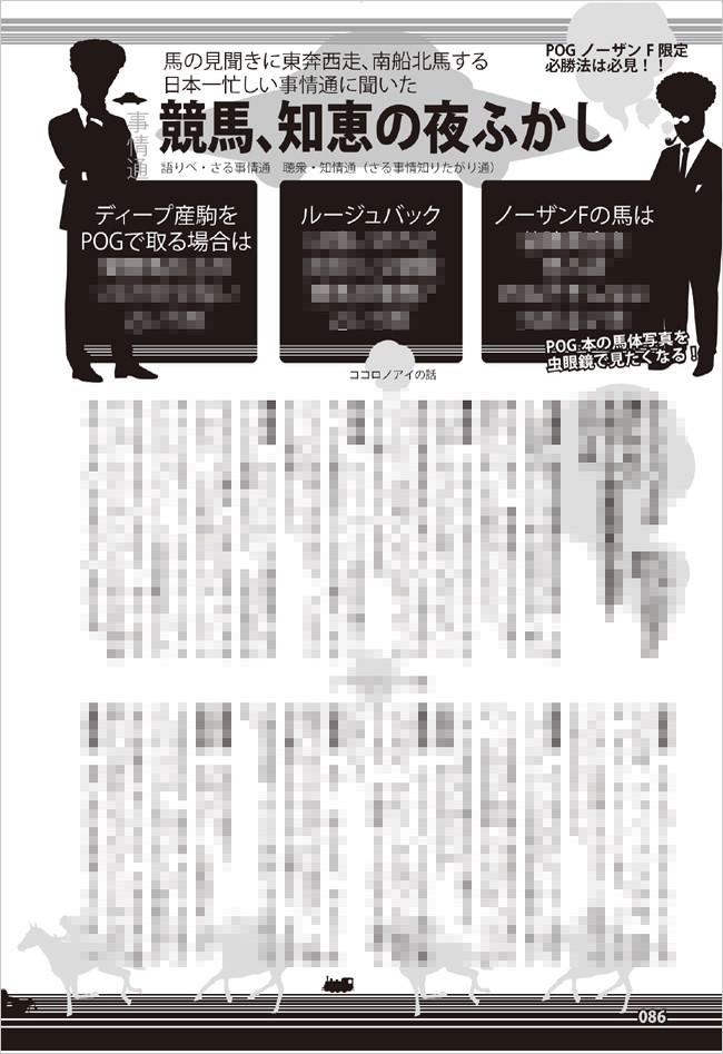 事情通/競馬王5月号内容紹介
