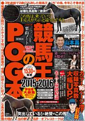 競馬王のPOG本2015-2016