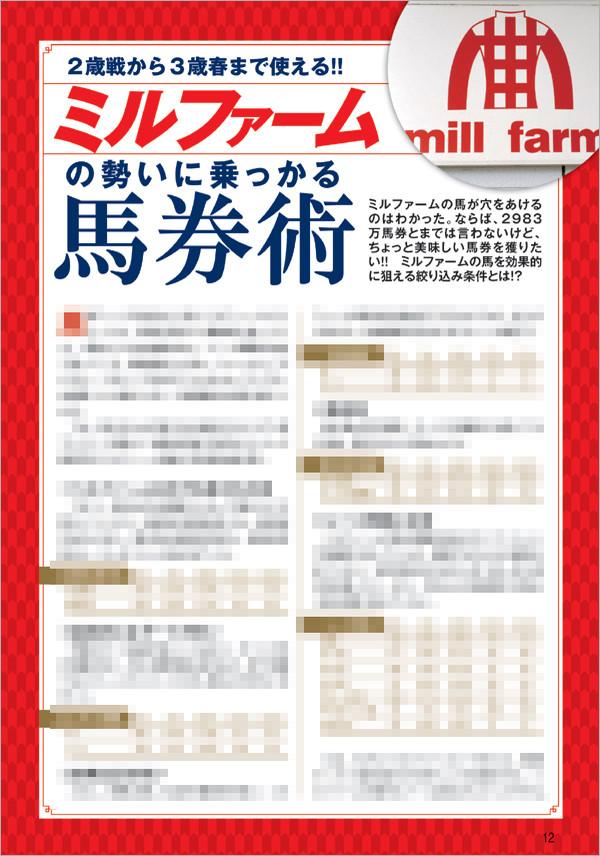 ミルファーム馬券術/競馬王9月号