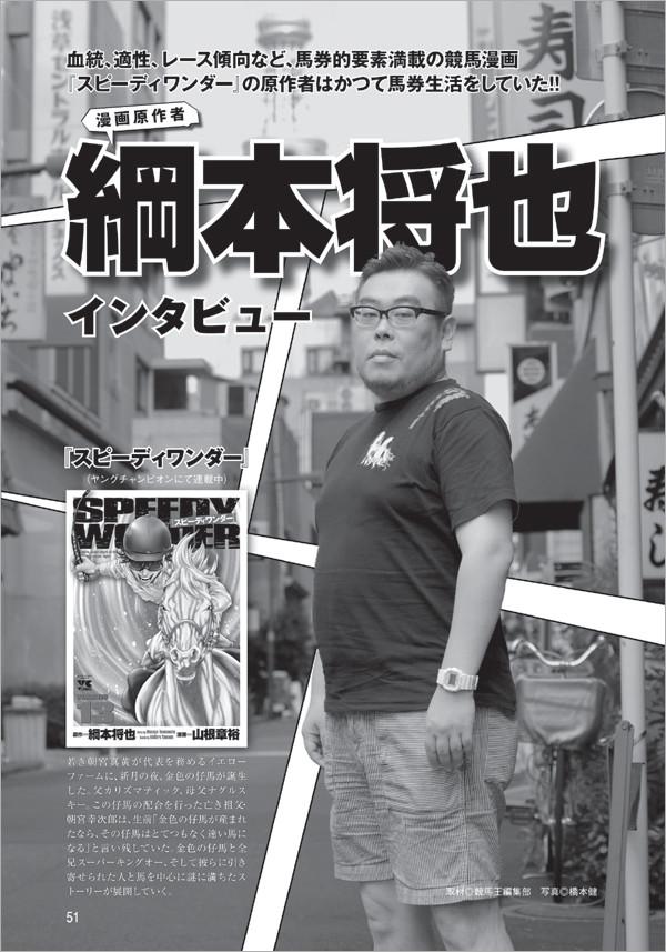 綱本将也インタビュー/競馬王9月号