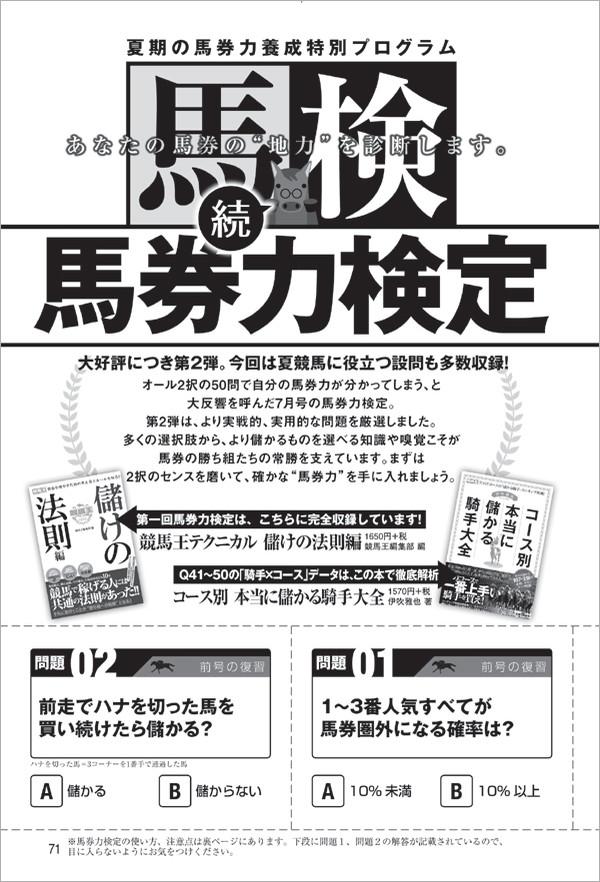 馬券力検定/競馬王9月号