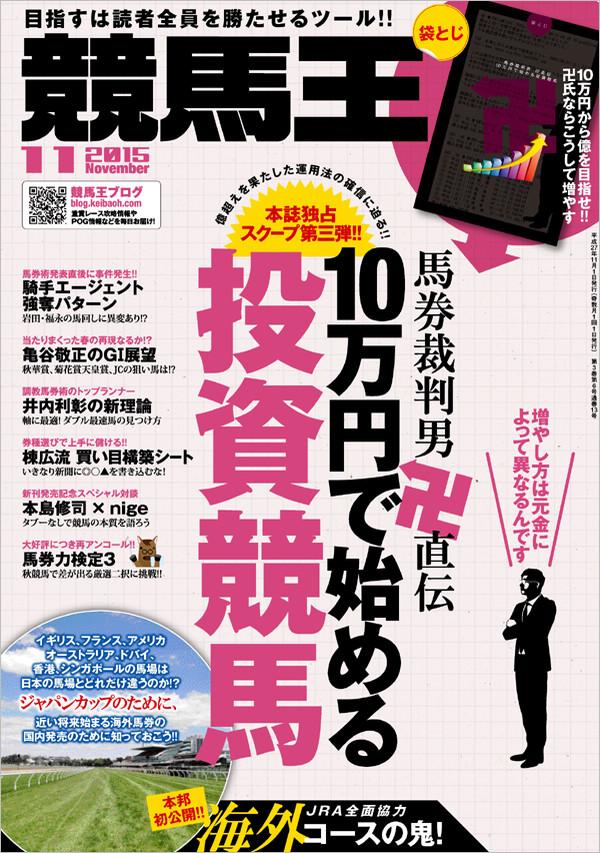 競馬王11月号/表紙
