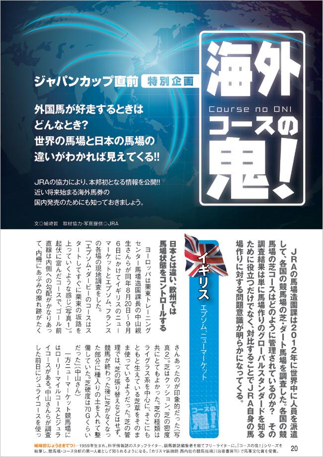 競馬王11月号 ジャパンC直前特別企画『海外コースの鬼!』