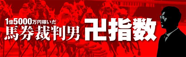 1億5000万円稼いだ馬券裁判男・卍氏考案『卍指数』のご紹介&先週の卍指数結果
