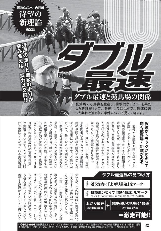 競馬王1月号 調教Gメン・井内利彰の新理論『ダブル最速』/ダブル最速と競馬場との関係