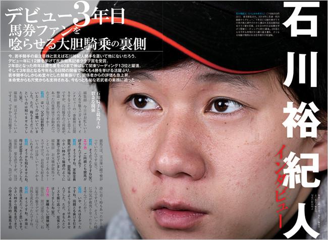 競馬王3月号 石川裕紀人騎手インタビュー/馬券ファンを唸らせる大胆騎乗の裏側