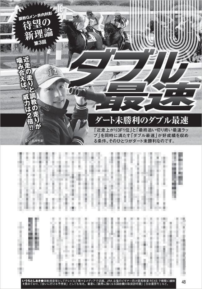 競馬王3月号 調教Gメン・井内利彰『ダート未勝利戦のダブル最速』