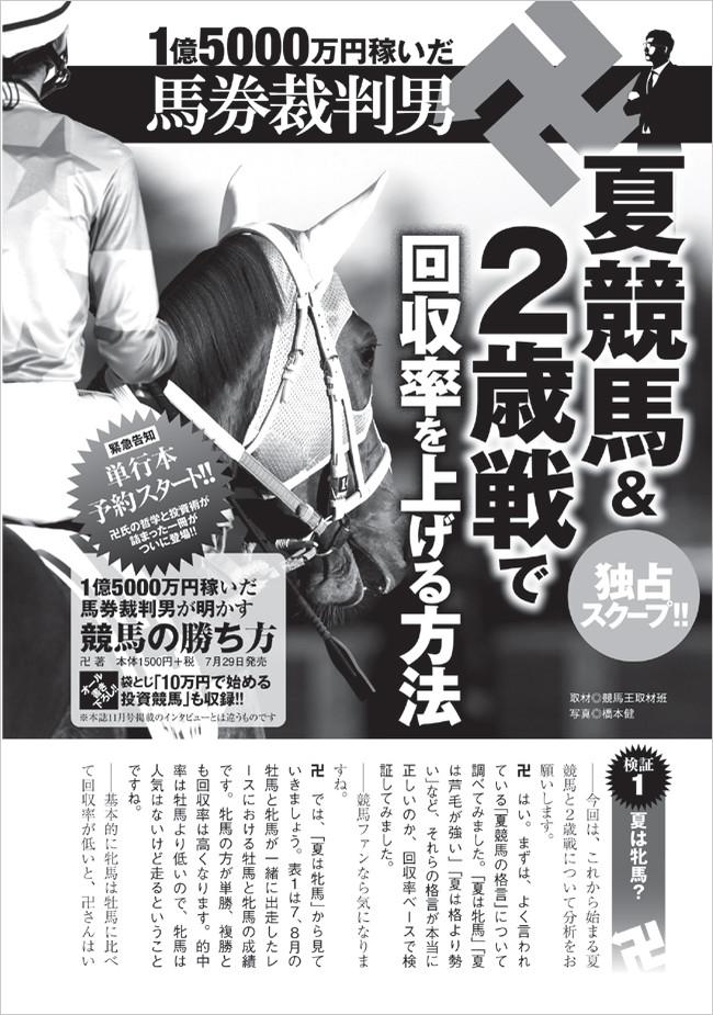 競馬王7月号 1億5000万円稼いだ馬券裁判男・卍 『夏競馬&2歳戦で回収率を上げる方法』