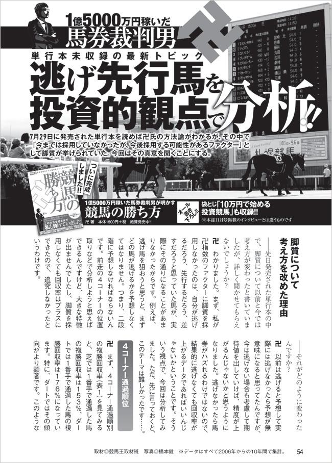 競馬王9月号 1億5000万円稼いだ馬券裁判男『逃げ先行馬を投資的観点で分析』