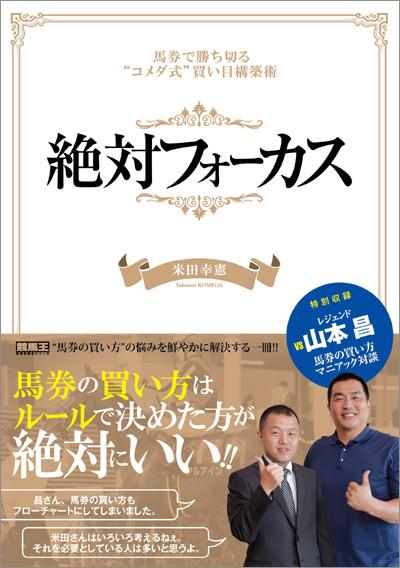 """絶対フォーカス 馬券で勝ち切る""""コメダ式""""買い目構築術"""