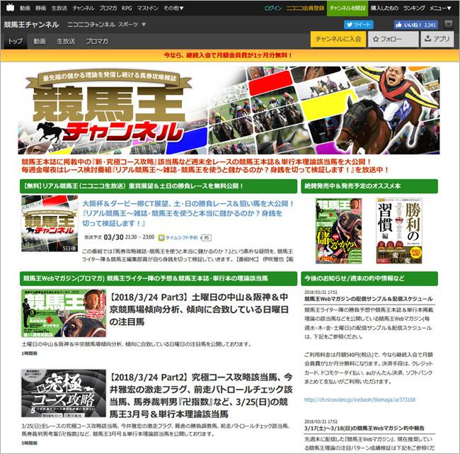 競馬王チャンネル