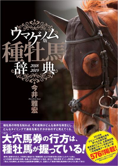 ウマゲノム版 種牡馬辞典 2018-2019