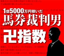 1億5000万円稼いだ馬券裁判男・卍氏考案『卍指数』のご紹介