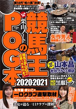 競馬王のPOG本2020-2021