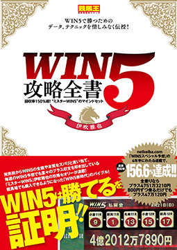 WIN5攻略全書 回収率150%超! ミスターWIN5のマインドセット