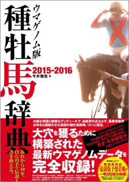 >ウマゲノム版 種牡馬辞典2015-2016