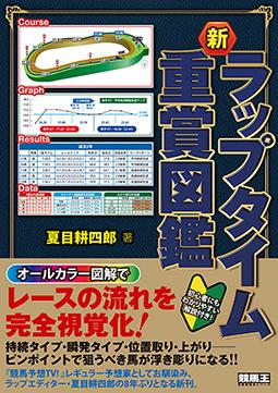 新 ラップタイム重賞図鑑