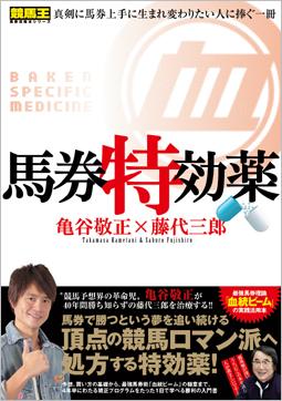 亀谷敬正×藤代三郎『馬券特効薬』