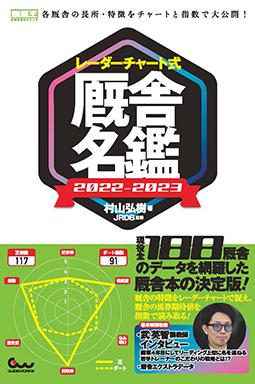 レーダーチャート式 厩舎名鑑2022-2023