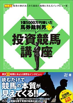 1億5000万円稼いだ馬券裁判男卍の投資競馬講座