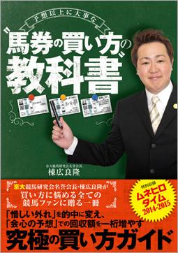 """>予想以上に大事な""""馬券の買い方""""の教科書"""