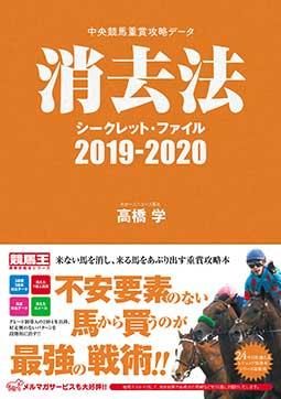消去法シークレット・ファイル 2019-2020