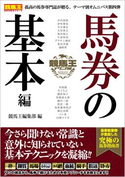 競馬王テクニカル 馬券の基本編