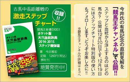 ローテ理論のパイオニア・今井雅宏さんの有馬記念直前見解を『競馬王チャンネル』で独占公開します!