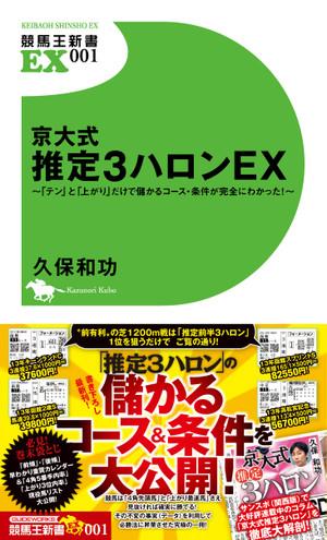 京大式推定3ハロンEX