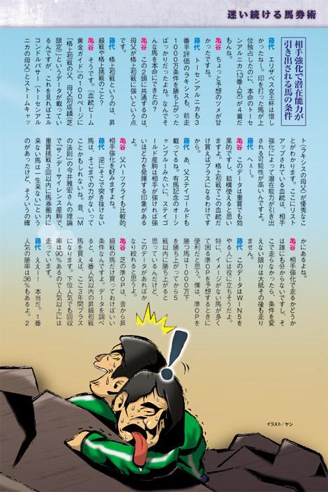 『藤代三郎×亀谷敬正 迷い続ける馬券術』