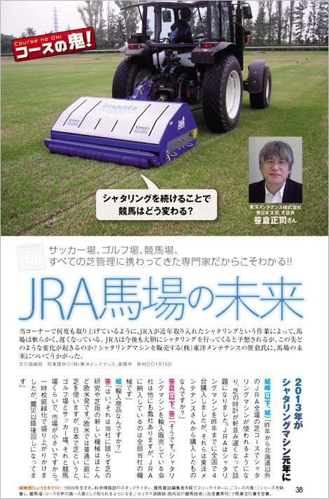 競馬王3月号・コースの鬼『JRA馬場の未来 ~シャタリングマシンをJRAに独占納品している企業への直撃取材』