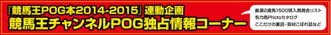 競馬王チャンネルPOG独占コーナー