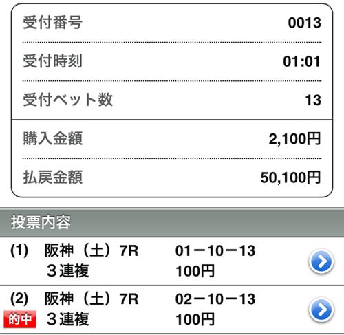 Twitterネーム:@kimu1978様の的中馬券/阪神7R