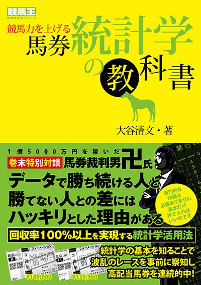 Baken_tokeigaku400