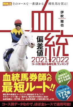 2021_cover_shusei